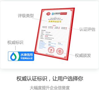 水滴信用® 可信网站认证